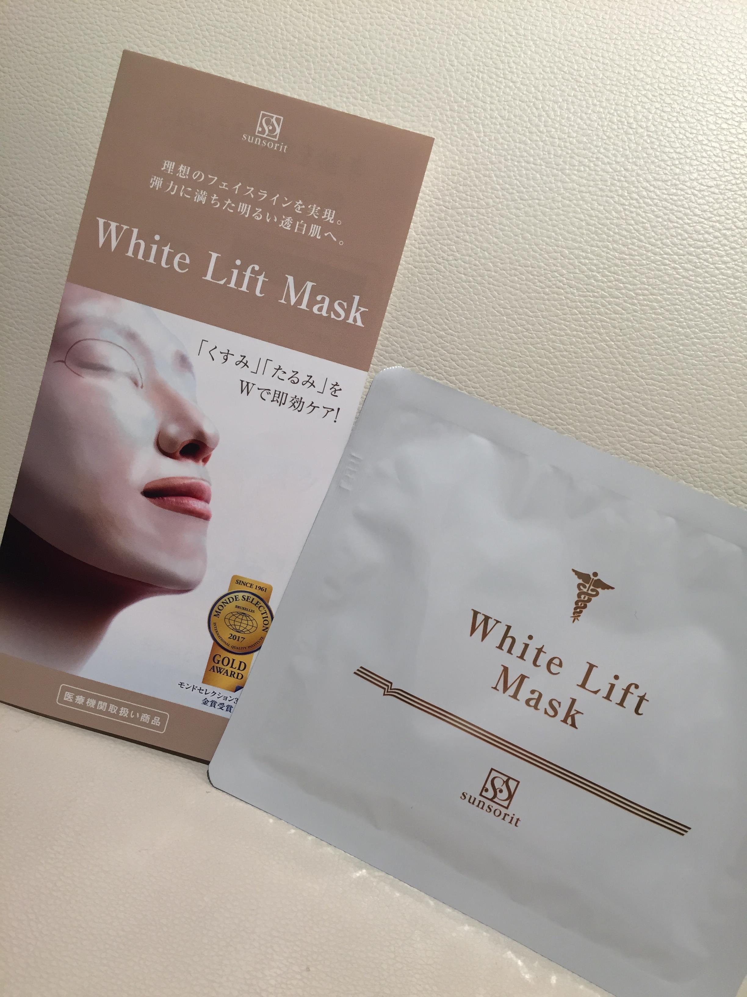 ホワイトマスクブログ.png