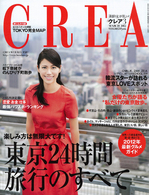 1203_crea_cover.jpg