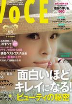 1205_voce_cover.jpg