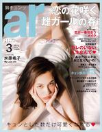 1303_ar_cover.jpg
