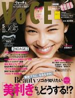 201305_voce_cover.jpg