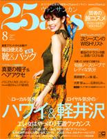 25ans 8月号にて、ミューノアージュのハリ艶美容液が紹介されました