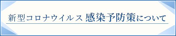 banner_corona_02.jpg
