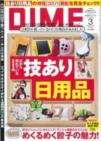 media_dime_3_01.jpg