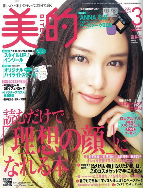 http://www.noage-amc.com/topics/biteki_1203_cover.jpg