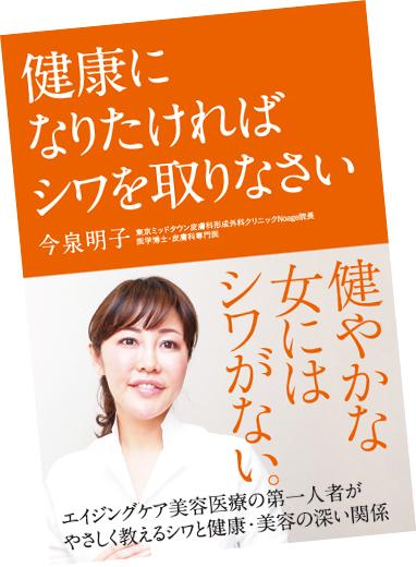 http://www.noage-amc.com/topics/img/noage_shiwa.jpg